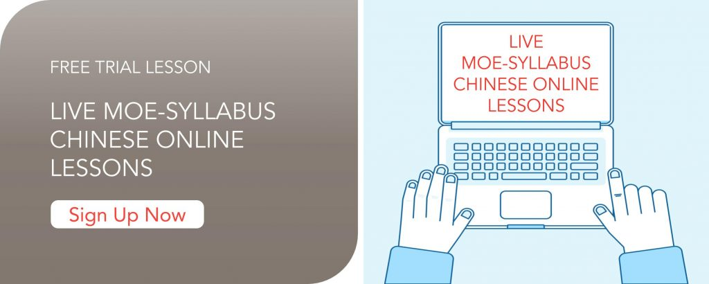 Free trial lesson to improve Chinese words and idioms.